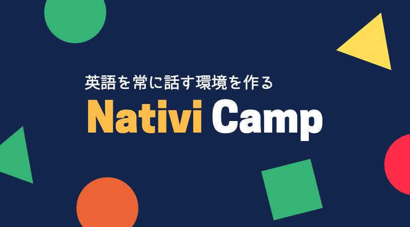 キャンプ ネイティブ