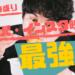 【コスパ最強】インスタ映え必至! 東京都内の採算度外視「デカ盛り」「ボリューム満点」で話題の店 12選